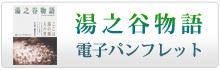 湯之谷物語電子パンフレット