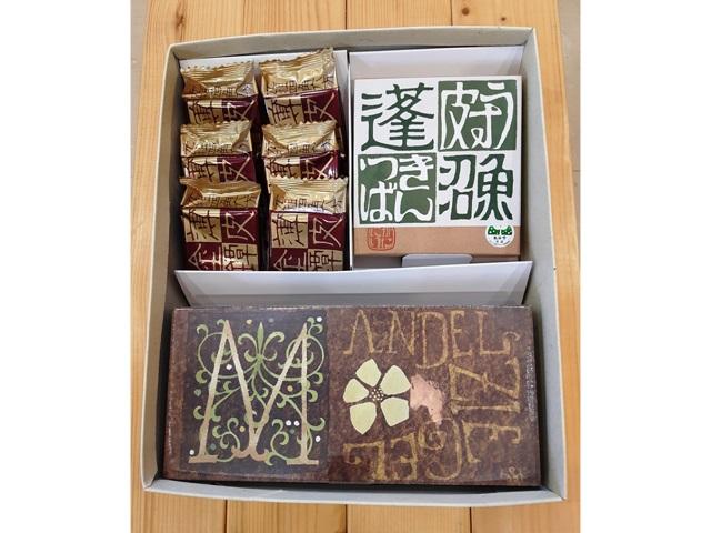No.9 お菓子セット