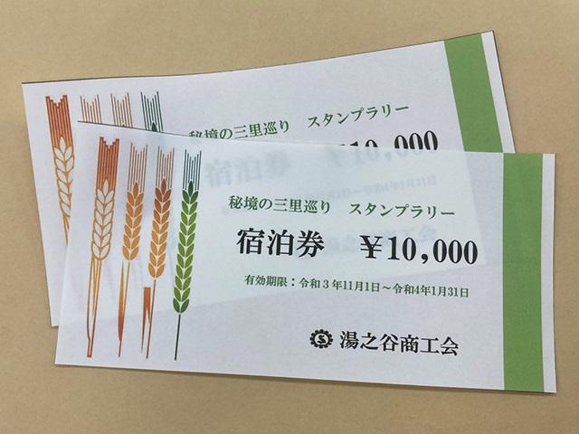 No.7 宿泊券2万円